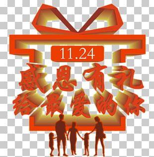 Thanksgiving U7bc0u65e5 Mid-Autumn Festival PNG