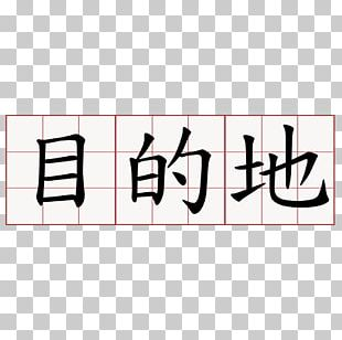 Chiayi Chinese Characters Meaning Word PNG, Clipart, Angle