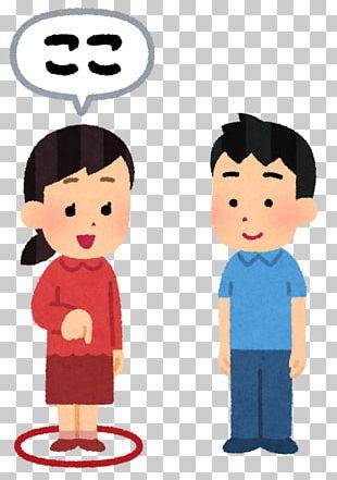Japanese Language Illustration Word Thai Language Pronoun PNG