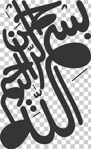 Calligraphy Basmala Allah Art PNG