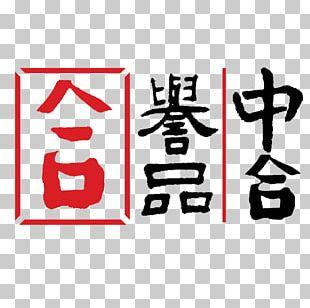 Logo Brand Line Number PNG