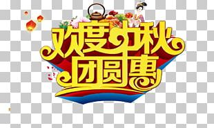 Mooncake Mid-Autumn Festival Poster National Day Of The Peoples Republic Of China PNG