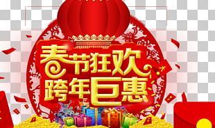 Chinese New Year New Years Day New Years Eve PNG