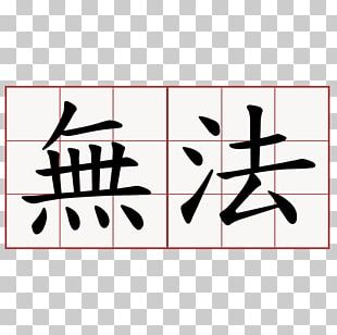 Chinese Characters Symbol Romance Of The Three Kingdoms Chinese Calligraphy Tattoos PNG