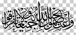 Calligraphy Basmala God Islam Allah PNG