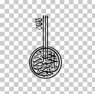 Quran Halal Islamic Art Arabic Calligraphy PNG