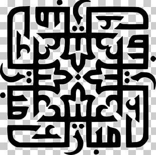 Eid Al-Fitr Eid Mubarak Ramadan Islam Eid Al-Adha PNG