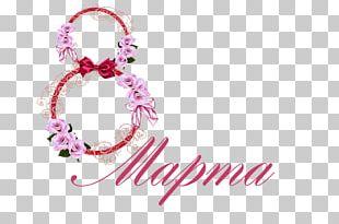 8 March Logo За женщин всех PNG