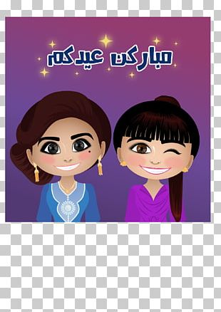 Eid Al-Fitr Holiday Eid Mubarak Zakat Al-Fitr PNG