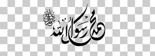 Quran Allah God In Islam Prophet PNG